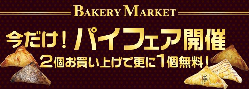 大好評につきパイフェアー復活!お好きなパイよりどり3個で200+税円!