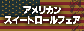 アメリカンスイートロールフェア