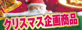 クリスマス企画商品2017