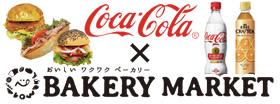 コカ・コーラ × ベーカリーマーケット コラボ企画!!