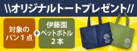 【トリニティモール店】伊藤園コラボキャンペーン