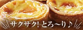 【吉成店限定商品】エッグタルト