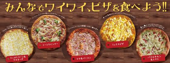 みんなでワイワイ、ピザを食べよう!!