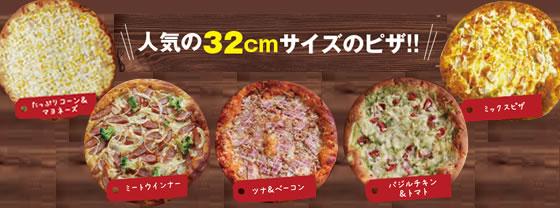 11月30日までピザがお買い得!
