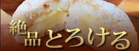 冷やしても美味しい!!しっとり感覚のとろ~りとろけるクリームパン