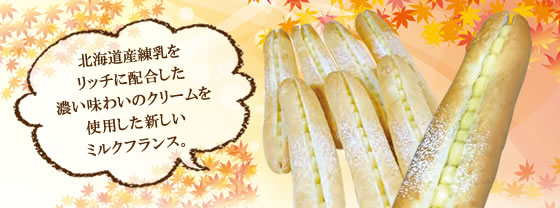 北海道練乳のミルクフランス